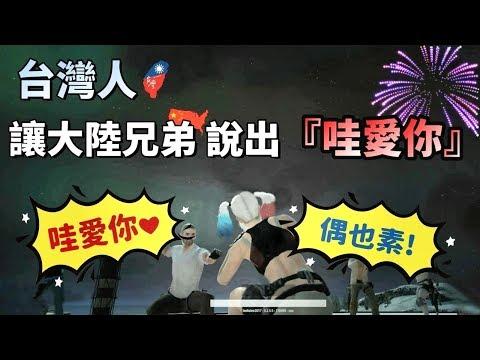 【告白系列】台灣小哥 讓國人兄弟● 親口說出『我愛你?』搞基順便吃雞!