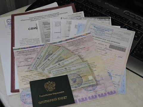 Получение разрешения на оружие + документы через Госуслуги