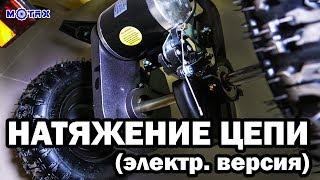 Натяжение цепи на электрическом квадроцикле | MOTAX