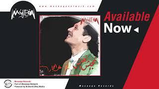 تحميل اغاني Aly El Haggar - Helemt Beeky /علي الحجار - حلمت بيكي MP3