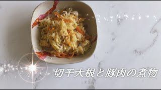 宝塚受験生の疲労回復レシピ〜切り干し大根と豚もも肉の煮物〜のサムネイル