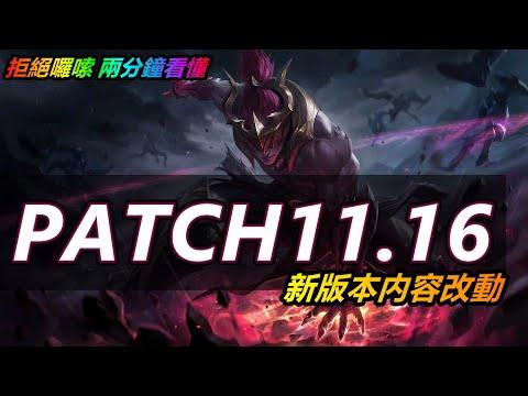 11.16版本英雄更動,李星,露露削弱,嘉文,燼改強