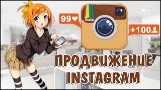 Продвижение в Instagram. Программа LeonGram.