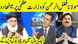 Mufti Kifayat Ullah vs Shaukat Yousafzai - TPN