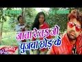Ja Tare Ta Jo Re Pujwa Chhod kemix Song Munchun maurya