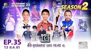 SUPER 10   ซูเปอร์เท็น   EP.35   13 ต.ค. 61 Full HD