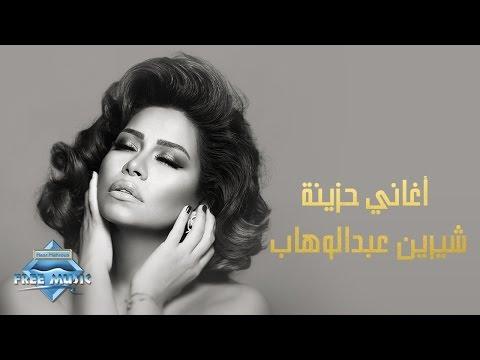 Sherine Abdel Wahab | شيرين عبد الوهاب - أغاني حزينة