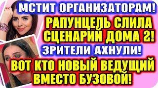 ДОМ 2 СВЕЖИЕ НОВОСТИ! ♡ Эфир дома 2 (13.12.2019).