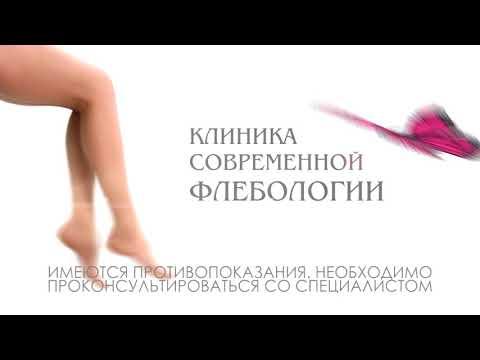 Клиника современной флебологии реклама для TV
