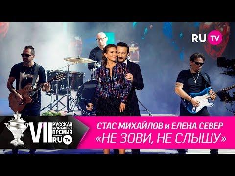 Стас Михайлов и Елена Север - «Не зови, не слышу»