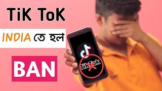 TikTok হল বন্ধ জানুন বিস্তারিত । Tik Tok Banned In India News In Bangla | Tik Tok Ban News in India