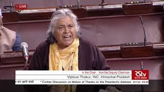 Viplove Thakur's Remarks | Motion of Thanks on the President's Address in Rajya Sabha