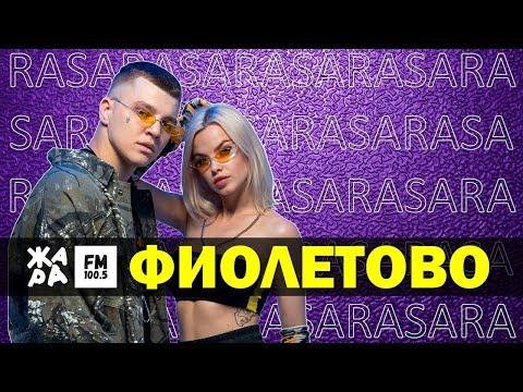 RASA LIVE в студии ЖАРАfm: ФИОЛЕТОВО
