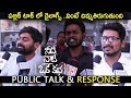 Needi Naadi Oke Katha Genuine Public Talk & Public Response   Review  Sree Vishnu  Satna Titus#NNOK
