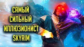 Skyrim - Гайд САМЫЙ СИЛЬНЫЙ ИЛЛЮЗИОНИСТ в Скайриме!