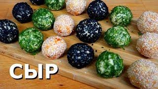 Закуска из СЫРА с Чесноком | Сырные шарики