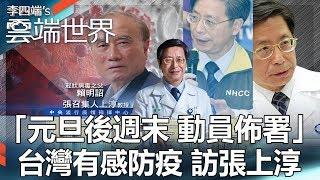 「元旦後週末 動員佈署」台灣有感防疫 訪張上淳 -李四端的雲端世界