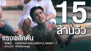 CPสมิง - แรงผลักดันFt.MOS,TAMSTYLE,MONKEY P,EDIT ROOM[MV]Mixtape