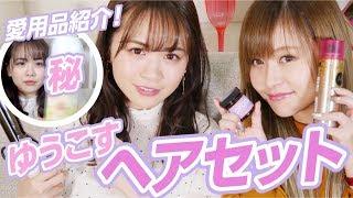 【ヘアセット】モテのカリスマ!ゆうこすが教えるヘアセットの方法! - YouTube