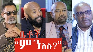"Betoch | ""ምንአሉ?"" Comedy Ethiopian Series Drama Season break #2"
