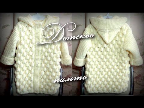 Детское пальто спицами/Вaby coat knitting