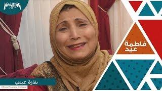 فاطمة عيد - نقاوة عيني لايف تحميل MP3