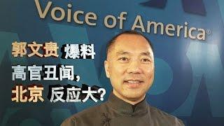 焦点对话:郭文贵爆料高官丑闻,北京反应大?
