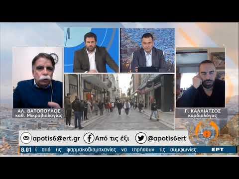 Βατόπουλος: Λύση είναι ο εμβολιασμός και όχι το lockdown ΕΡΤ 27/01/2021