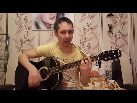 Король и Шут - Смельчак и ветер. Любимые песни под гитару! )