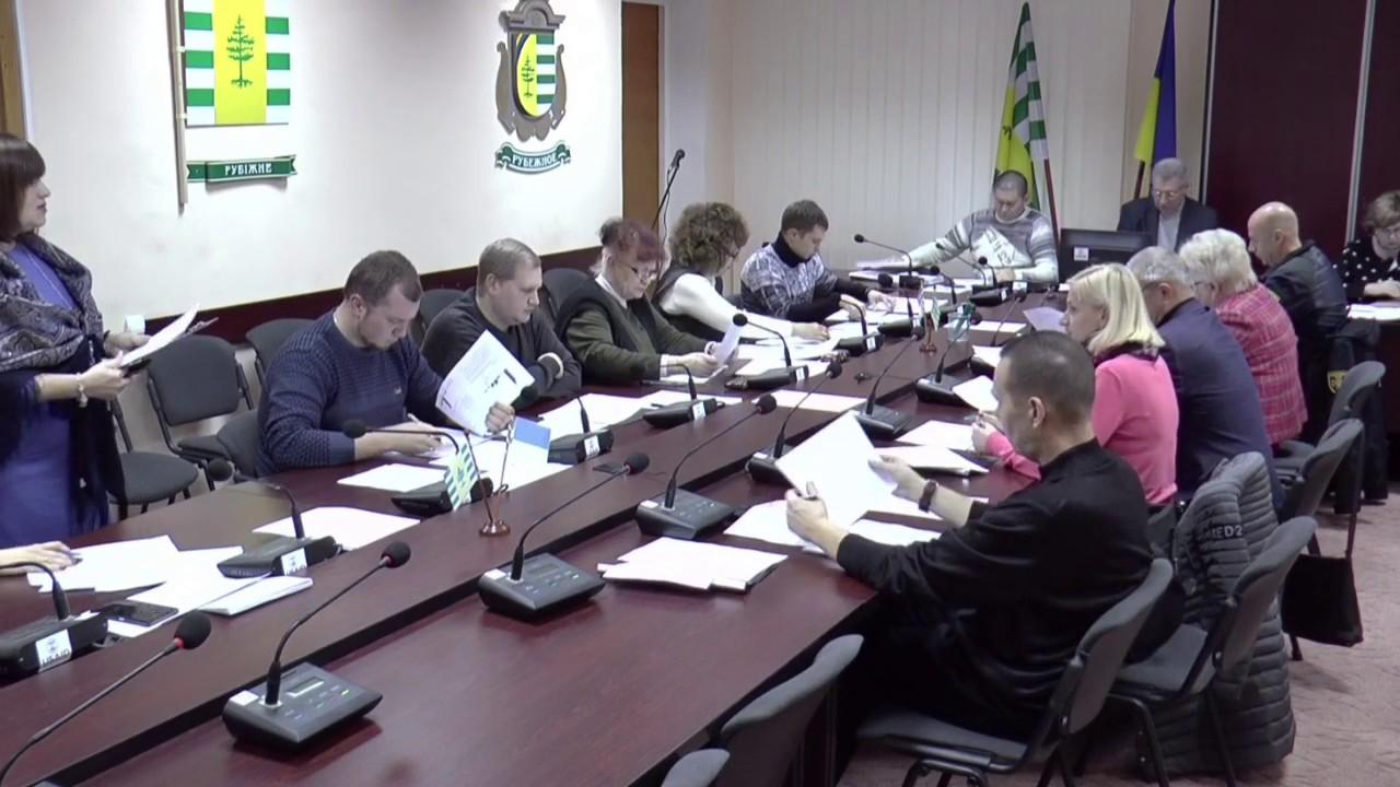 Засідання виконавчого комітету Рубіжанської міської ради