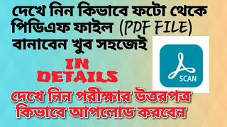 How to make a pdf file from photo|How to upload my answer sheets in examination portal