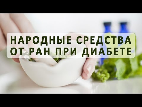 Препарат от суставов при сахарном диабете