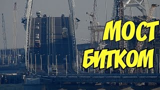Крымский мост(октябрь 2018) TIMELAPSE! Движение машин на мосту не уменьшается! Трафик растёт!!!