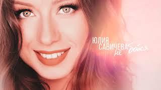 Юлия Савичева - Не бойся (Премьера трека 2017)