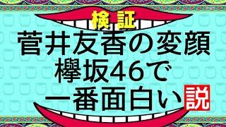 水曜日の欅坂46♯2菅井友香の変顔欅坂46で一番面白い説