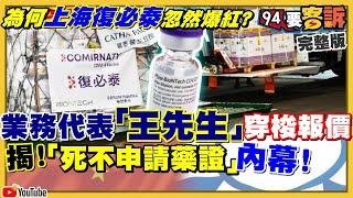 南投獨立於藥事法…林明溱硬要復必泰!