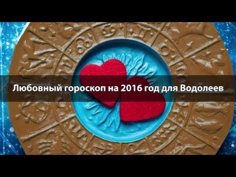 Женщина водолей любовный гороскоп 2017