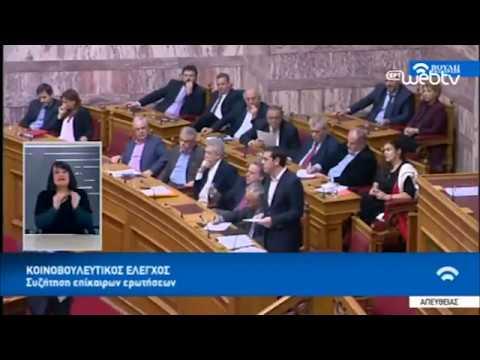Δευτερολογία του Πρωθυπουργού Αλέξη Τσίπρα στο πλαίσιο της επίκαιρης ερώτησης του Προέδρου της Ε.Κ.