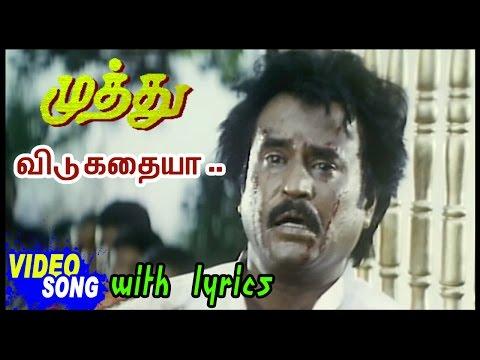Muthu Movie Songs | Vidu Kathaiya Video Song with Lyrics