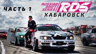 1* Дрифт на Дальнем Востоке | RDS Хабаровск