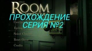 ПРОХОЖДЕНИЕ ИГРЫ THE ROOM Серия №2