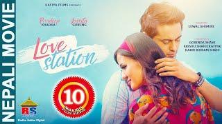 LOVE STATION - NEW NEPALI MOVIE    PRADEEP KHADKA, JASSITA GURUNG, RAMESH BUDHATHOKI, PRAKASH SHAH
