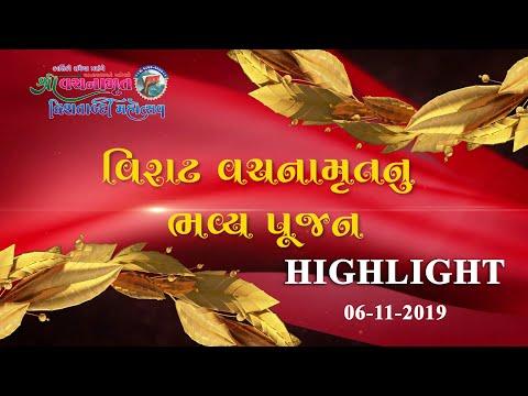 Highlight ||Virat Vachnamrutnu Bhavya Poojan || Vachnamrut Dwishatabdi Mahotasav || 06-11-2019