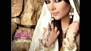 تحميل اغاني Asalah ... Agrab Gareeb | أصالة نصري ... اقرب قريب MP3