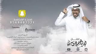ابراهيم الدوسري - ياعمه | 2019 تحميل MP3