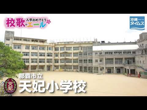 Tempi Elementary School