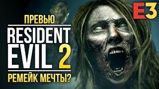 Resident Evil 2 Remake - Ремейк мечты? I Первые впечатления I E3 2018