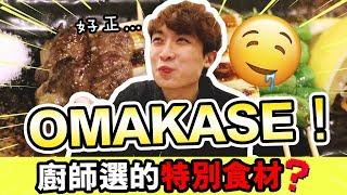 【😋挑戰Omakase!】品嘗日本料理的最高境界?😱廚師煮什麼我吃什麼!?意外吃到「特別食材」!!(中字)