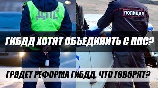 Реформа ГИБДД 2018. Быть или не быть?