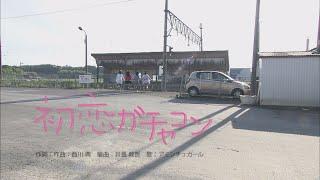 「初恋ガチャコン」アミンチュソング